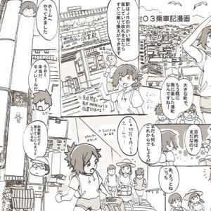 架空乗物絵本VOL3「うみのモノレール」