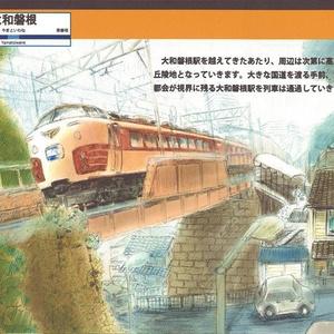 架空乗物絵本VOL2「特急いそぐに号」1巻