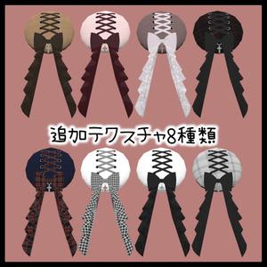 リボンベレー帽 6colors ※追加テクスチャ8種類