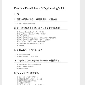 Practical Data Science And Data Engineering Vol 01.