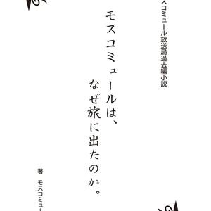 モスおじ過去編小説