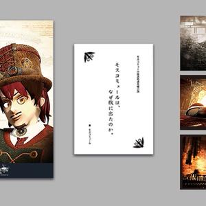 スペシャルセット(設定資料集+過去編小説+ポストカード)