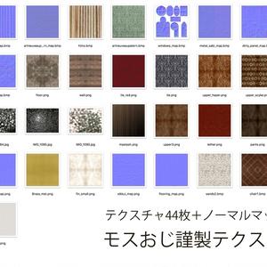 モスおじ謹製テクスチャセット vol.1