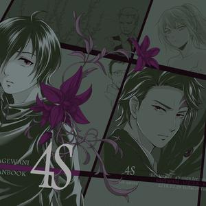 4S(KAGEWANI FANBOOK)
