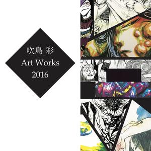 吹島 彩Art Works 2016