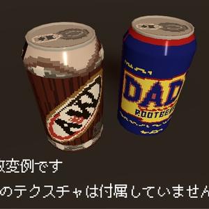 比較的ローポリ缶モデル(素体)