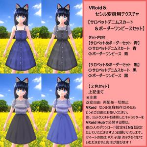 【VRoid&セシル変身用テクスチャ】サロペットデニムスカート&ボーダーワンピース セット