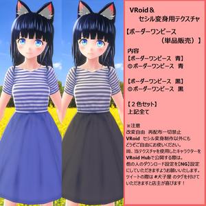 【VRoid&セシル変身用テクスチャ】ボーダーワンピース(単品販売)