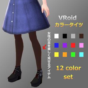 【VRoid用テクスチャ】カラータイツ(超お得12色セット)9月15日まで半額セール実施中!