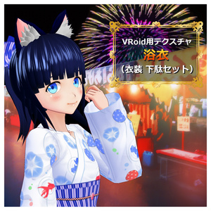 【VRoid専用テクスチャ】浴衣 v1(上着 下駄セット)