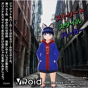 (無料試着あり)【VRoid専用】ストリートスタイルパーカ【男女併用】