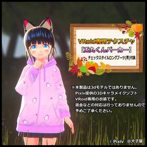 【VRoid専用テクスチャ】兎丸くんパーカー (ロングブーツ付属)