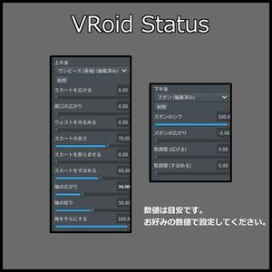 犬子屋【ブラッディクロス】VRoid&セシル変身用