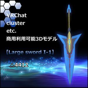 犬子屋【Large_sword_I-1】VRChat,cluster向け3Dモデル