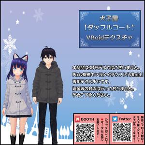 犬子屋【ダッフルコート】VRoid専用