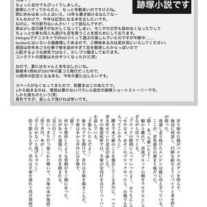 第8回全国大会GS配布 跡塚ミニ本