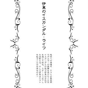 伊東のイスカンダル・ライフ Vol.Two