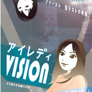 アイレディVISION vol.1 2nd edition