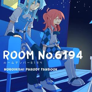 【ぷよクエ】ROOM No.6194