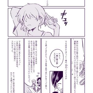【オリジナル】アスミと魔法の弓