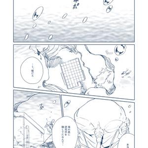 (終)【オリジナル】浸水