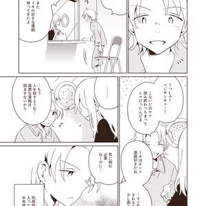 (終)【オリジナル】代眠機