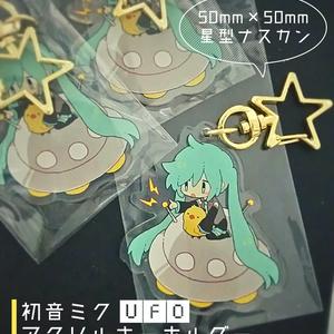 【ボカロ】アクキー/初音ミクと未確認飛行物体-UFO-