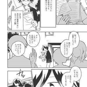 【オリジナル】うつろなヒーロー