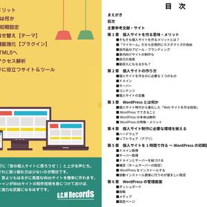 令和時代の個人サイト制作入門