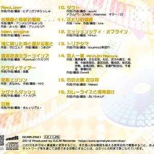 ふたりのうた -RL DUO Collection-(CD+クリアファイル)