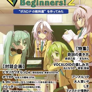 ボカロビギナーズ!vol.2(同人版)