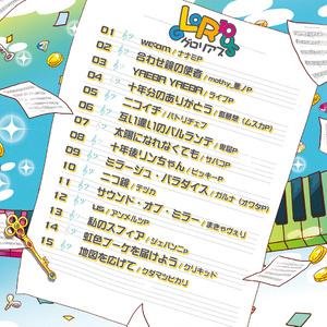 鏡音キャラクターソング集『gLoR10us』