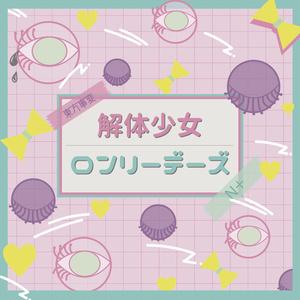 東方事変「解体少女」/「ロンリーデーズ」N+(feat.茶太 )