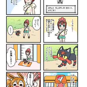 僕らのMONSTER 4koma (1)