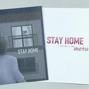 【CeVIO】STAY HOME【タカささ】