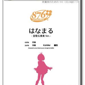 【アンサンブル譜】はなまる(金管五重奏Ver.)