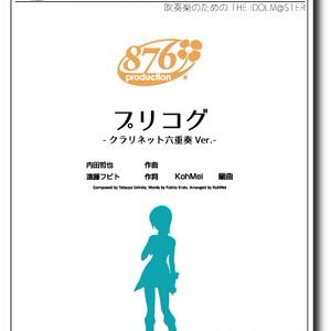 【アンサンブル譜】プリコグ(クラリネット六重奏Ver.)