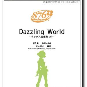 【アンサンブル譜面】Dazzling World(サックス五重奏Ver.)