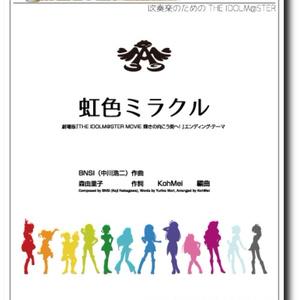 【吹奏楽譜】虹色ミラクル