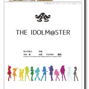 【吹奏楽譜】THE IDOLM@STER (フルスコア単体)
