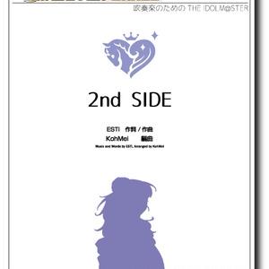【吹奏楽譜】2nd SIDE