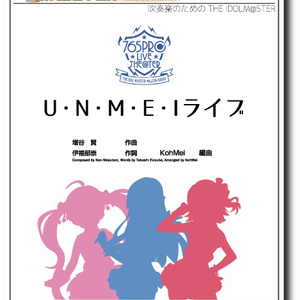 【吹奏楽譜】U・N・M・E・Iライブ