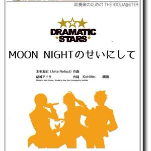 【吹奏楽譜】MOON NIGHTのせいにして