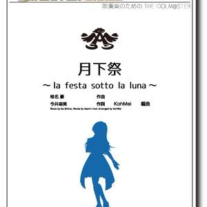【吹奏楽譜】月下祭~la festa sotto la luna~