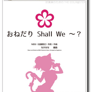 【吹奏楽譜】おねだり Shall We~?