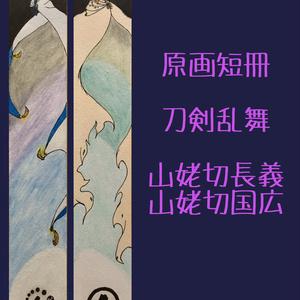 山姥切 原画短冊2種(刀剣乱舞)