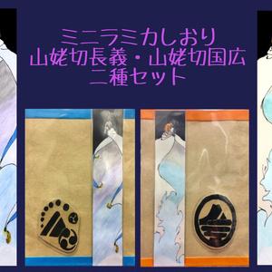 山姥切ミニラミカしおり2種セット(刀剣乱舞)