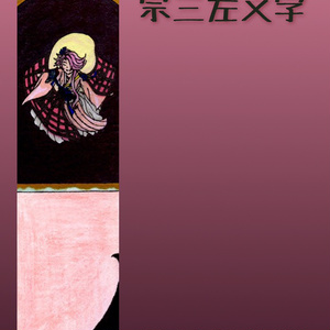 宗三左文字 原画短冊(刀剣乱舞)