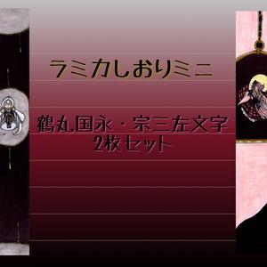 鶴丸・宗三ミニラミカしおりセット(刀剣乱舞)