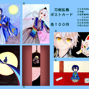 ポストカード6種(刀剣乱舞)